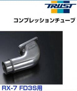 FD3S RX-7 Trust Greddy Intake Manifold -Genuine JP
