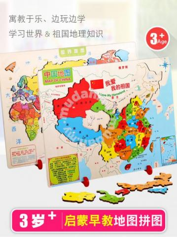 China map puzzle educational toys 3-4-6-8 years - Moms & Kids for ...