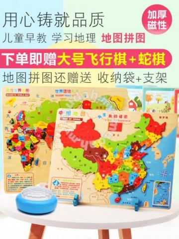 China map puzzle world children\'s toys magnetic - Moms & Kids for ...