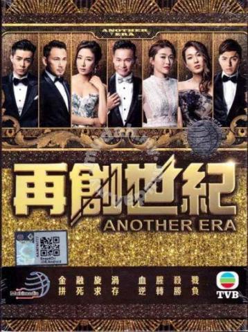 DVD TVB Drama Another Era