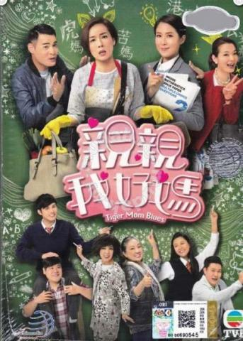 TVB HK DRAMA DVD Tiger Mom Blues - Music/Movies/Books/Magazines for sale in  Semenyih, Selangor
