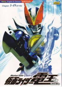 DVD ANIME KAMEN MASKED RIDER DEN-O Vol.1-49End