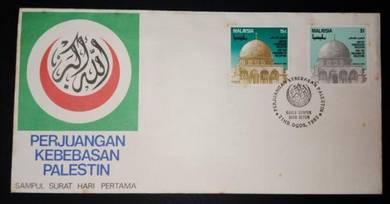 FDC Perjuangan Kebebasan Palestin 1982