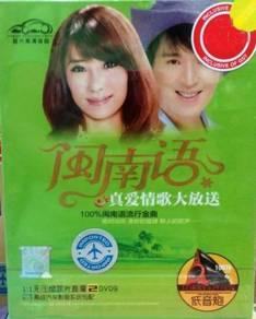 DVD DVD Taiwanese Hokkien Love Songs 2DVD