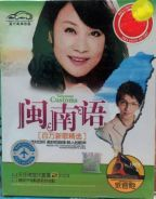 DVD Taiwanese Hokkien Songs Collection