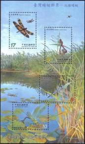 Pond Dragonflies Dragonfly Insect Taiwan Stamp UM