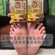 Try Bentong Ginger powder foot spa at home