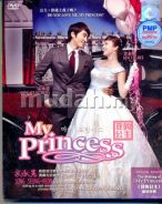 My Princess - New Korean Boxset DVD