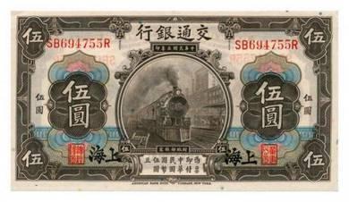 1914 CHINA BANK OF COMMUNICATIONS 5 Yuan aUNC