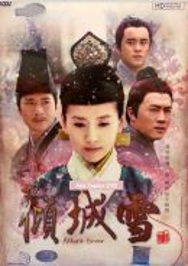 Dvd China Drama Allure Snow