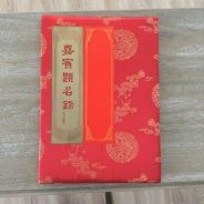Chinese singnature book