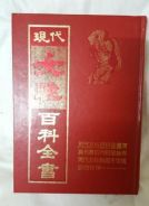 ť��百科全书 Female education book