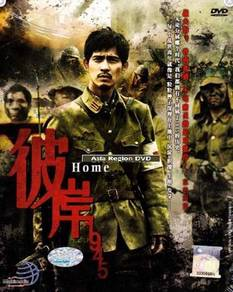 Dvd China Drama 1945 Home