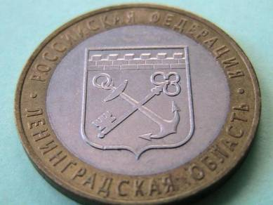 Russian Bi-metallic Coin 10 rubles 2005