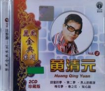 CD Huang Qing Yuan Golden Collection Vol.2
