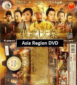 Dvd China Drama Judgement of Hongwu