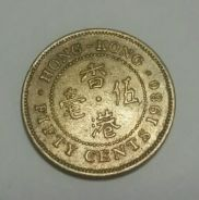 Duit syiling 1980 British Hong Kong 50 cents