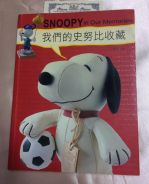 SNooPY IN OUR MEMORIES - 133page