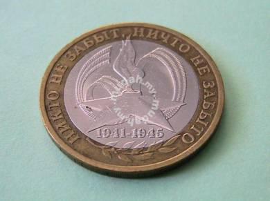 Ten Roubles Russian Coin 2005