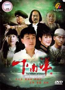 Dvd China Drama The South Of Ocean