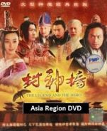 Dvd China Drama The Legend And The Hero