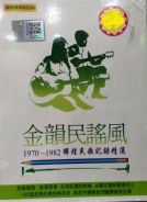 CD Chinese Folks Songs 1970~1982 6CD
