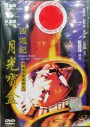 DVD Stephen Chow A Chinese Odyssey Part One Pandor