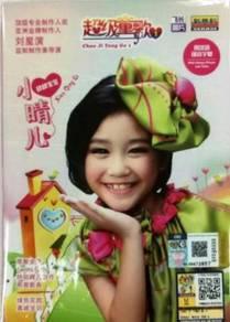 DVD Xiao Qing Er Chao Ji Tong Ge Vol.1
