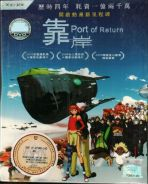 DVD ANIME Port Of Return