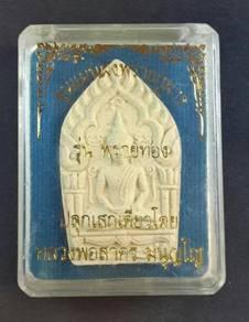 Amulet Thai 17 : Phra Khun Paen by LP Sakron