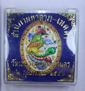 Amulet Thai 21 : Fenghuang Wat Nok