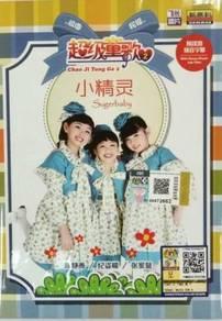 DVD Sugerbaby Chao Ji Tong Ge Vol.2 DVD