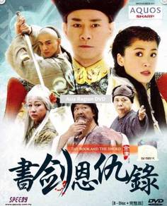 CHINA DRAMA DVD The Book and The S_word