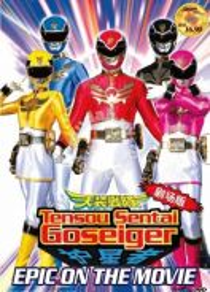 DVD Tensou Sentai Goseiger Epic On The Movie