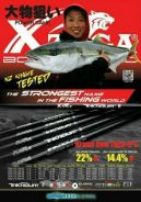 Xzoga Taka U*S 100-60 Custom spinning rod