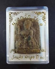 Amulet Thai 7 : Phra Nangkwak by LP Pong