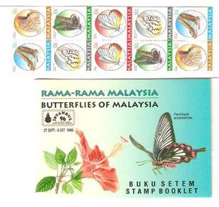 Mint Stamp Booklet Butterflies Malaysia 1996