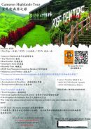 Tour Package- Cameron Highland Day Tour