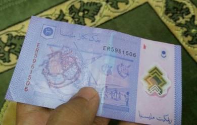 Error Banknote - Extra Wau Bulan