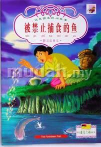 Kid Story- Legend Story -N Sembilan-Forbidden Fish