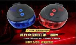 Bicycle Night Rear Light Laser Safety