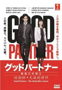 DVD Japanese Drama Good Partner-The Invincible Law
