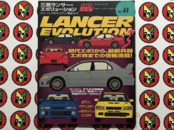 Hyper Rev Vol.61 Lancer Evolution Vol.3