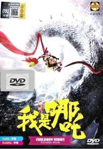 我是哪咤 Chinese Animation Series DVD