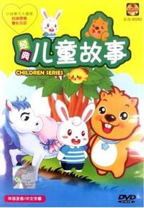 Classic Children's Story Vol.2 Animation DVD