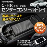 Toyota C-HR Front Center Console Tray