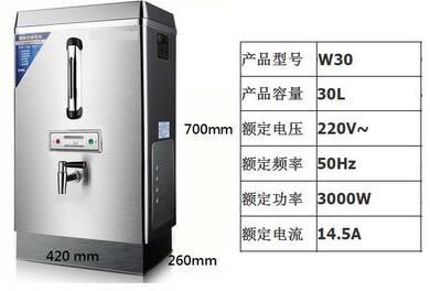Water Boiler 30 Liter