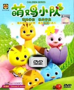 Cute chicken squad Chinese Animation Series DVD