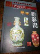 Chinese antique art collection and appreciation