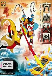 The Monkey King Uproar In Heaven Animation DVD